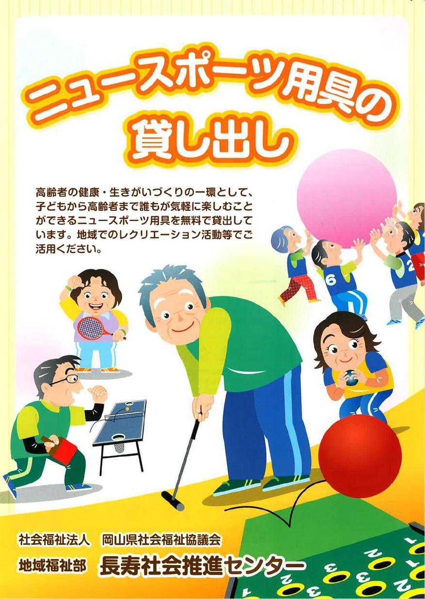 協議 社会 会 岡山 県 福祉