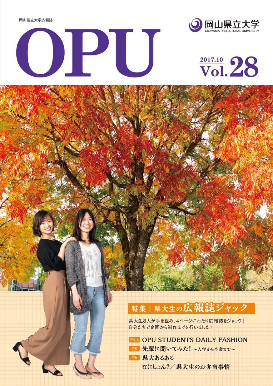 大学 岡山 県立