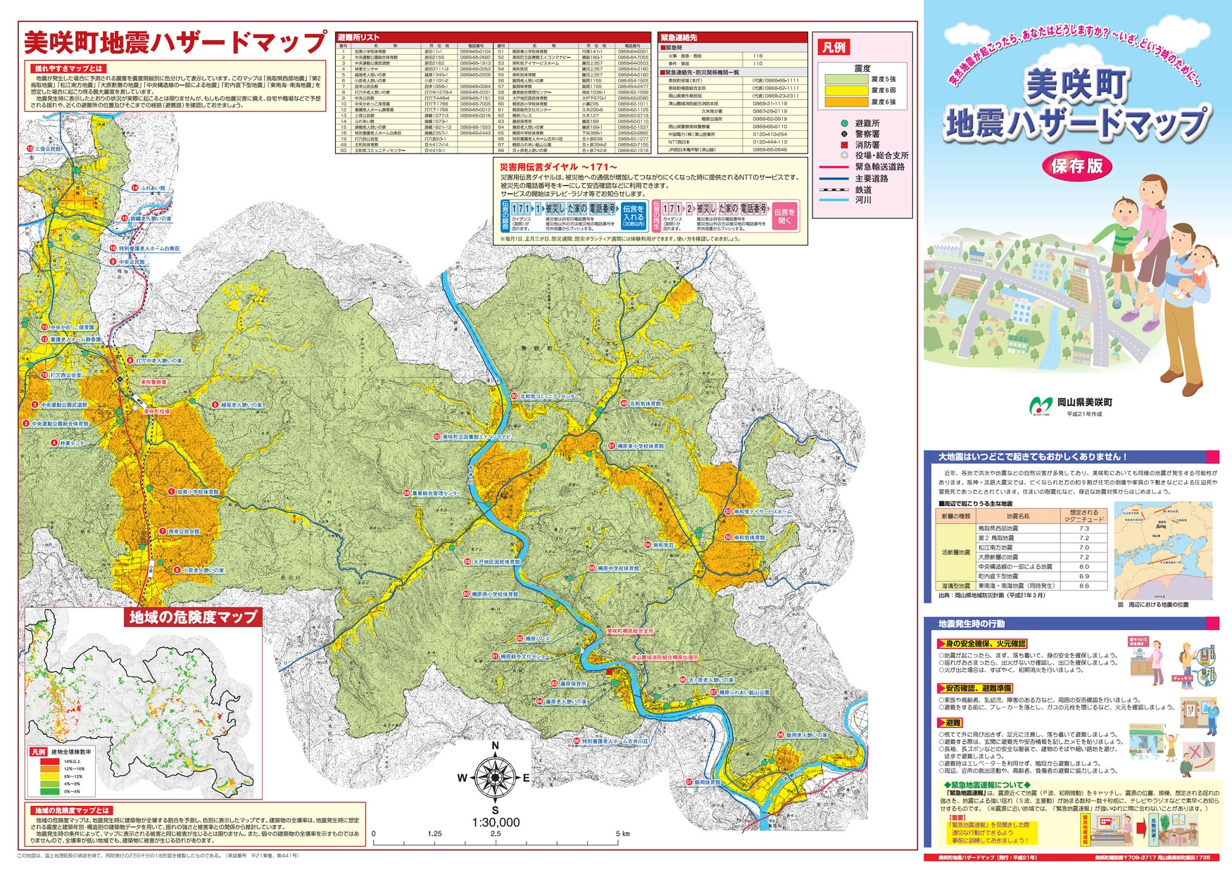地震 岡山